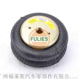 FD120-17福莱斯双曲式橡胶减震气囊