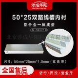 涉成華陽 50*25雙路線槽強弱電分離線路剛性防護