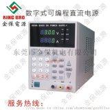 金保可编程数字式高精度直流电源