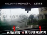 长效防雾剂 卫浴镜面 镜头 镜片汽车玻璃超防雾