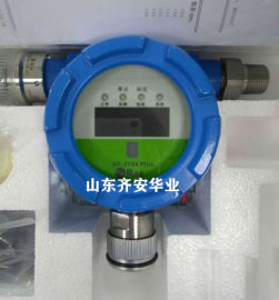 供SP-2104Plus硫化**体检测报警仪H2S