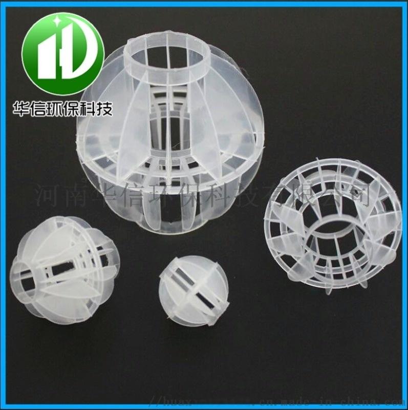 多面空心球填料 PP聚丙烯水处理空心球填料