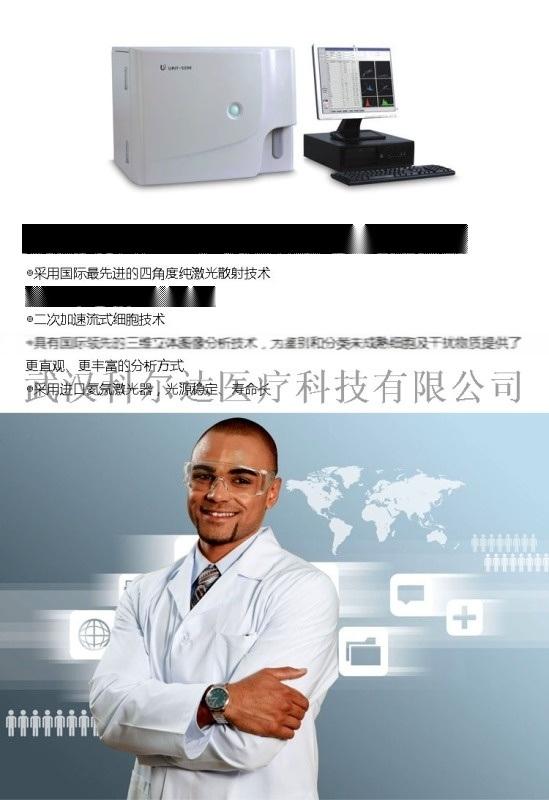 URIT-5261五分类全自动血细胞分析仪