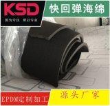 南京快回彈EPDM泡棉-EPDM橡膠發泡棉衝型