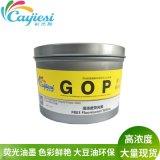 环保大豆油墨色彩饱和高浓度荧光油墨潘通803荧光黄