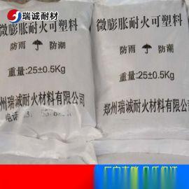 高强耐磨可塑料 气硬性微膨胀耐火可塑料