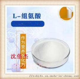 L-组氨酸 71-00-1 营养增补剂