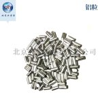 合金添加,高纯铝粒,99.999%铝粒