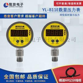 YL-811E数显压力表