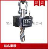 10吨电子吊秤专业生产厂家,找城北衡器常州老品牌