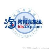 淘宝集运、国际快递、香港台湾专线