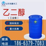 供應乙二醇工業級 滌綸級 防凍液專用原料