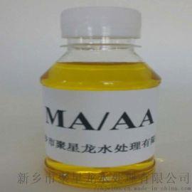 马来酸—丙烯酸共聚物(MA/AA) 阻垢分散剂