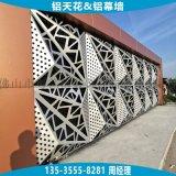 镂空铝单板 幕墙花纹镂空铝单板 氟碳镂空雕花铝板