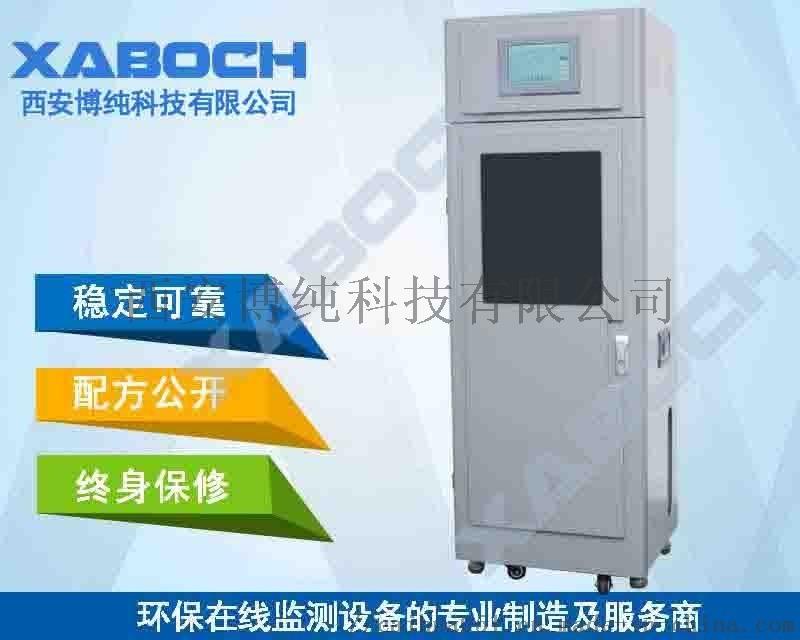 氨氮水质在线自动监测仪厂家 西安博纯