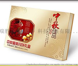 东北月饼包装盒,工艺礼品盒,包装盒厂家
