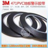 3M 471地板膠黑色 3M警示膠帶 3M地面標識膠帶