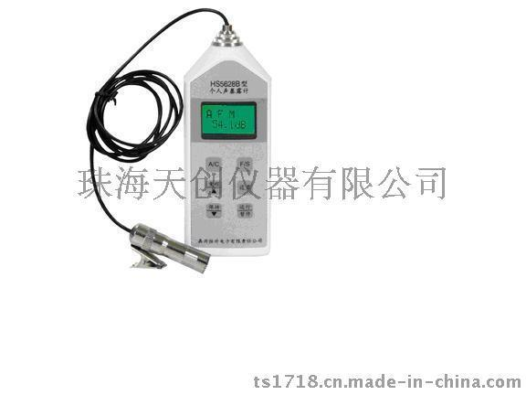 HS5628B个人声暴露计,恒升声级计,环境噪音计