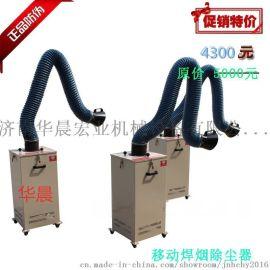上海焊烟单臂焊接烟尘除尘器 电焊机焊烟净化器 移动式除尘器