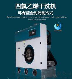 上海干洗机生产厂家**,**代全封闭**干洗机