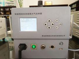 恒温恒流大气采样器LB-2400A