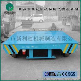 电动液压平台车KPX蓄电池供电轨道平板车