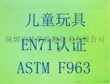 積木桌玩具ASTM F963快速辦理,發往美國