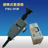 PXG-05型攜帶型看譜鏡 驗鋼鏡