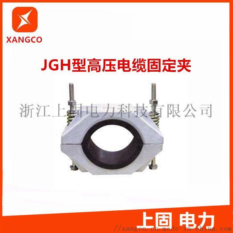 单孔高压电缆固定夹JGH-4