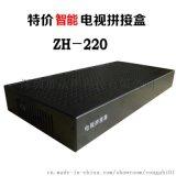 4电视拼接盒 众辉ZH-220智能电视拼接盒