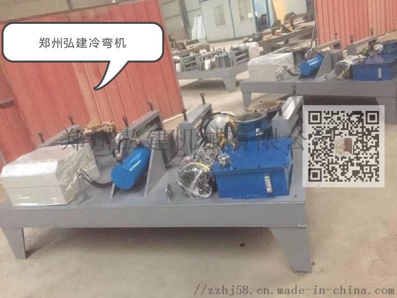 郑州弘建冷弯机型号特点
