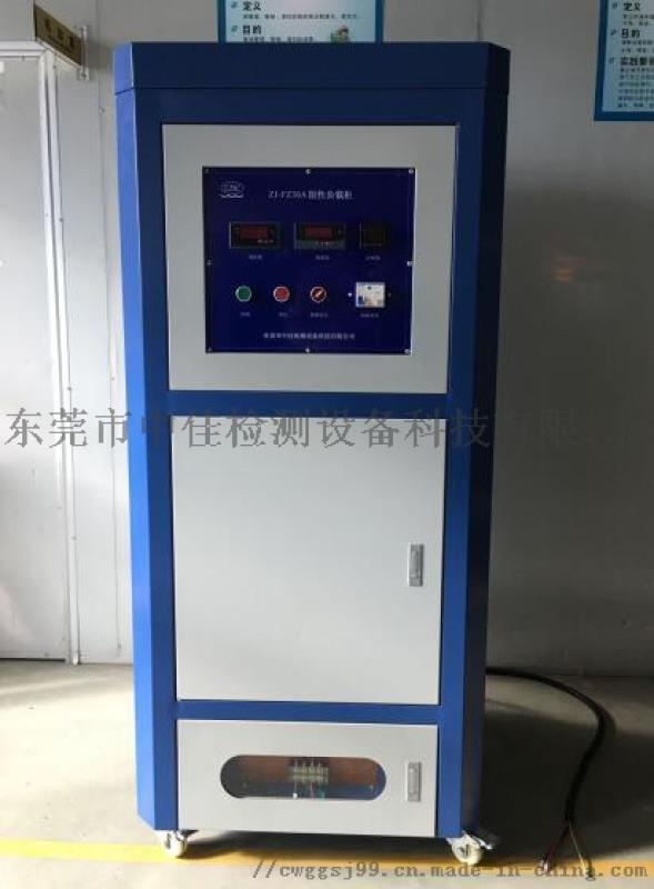 阻性負載櫃ZJ-FZ30A、感性負載櫃 定製