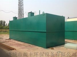 工业污水处理设备 一体化污水处理设备