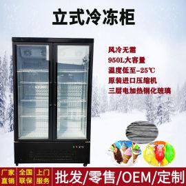 展示冷冻柜
