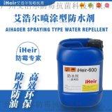 廣州防水劑,防水劑銷售,防水劑價格,防水劑批發,防水劑廠家直銷,皮革防水劑