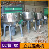 亿邦机械立式混色搅拌机不锈钢塑料混合拌料机