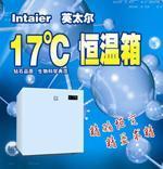 17℃恆溫箱