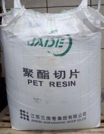PET 江苏三房 CZ-328 碳酸饮料瓶  塑胶原料