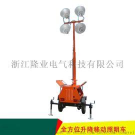 【移動照明車】全方位自動升降泛光工作燈