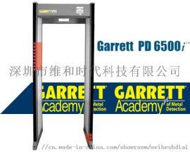 美国进口安检门PD6500I公检法金属探测门