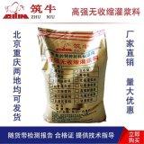 晉州灌漿料-築牛牌灌漿料廠家-C60無收縮灌漿料