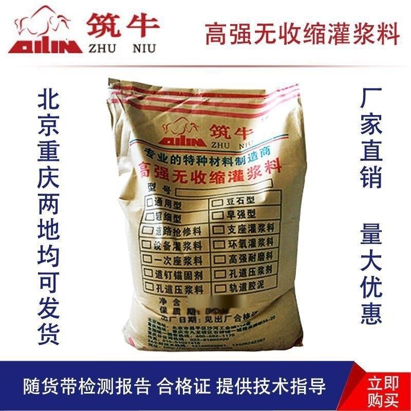 晋州灌浆料-筑牛牌灌浆料厂家-C60无收缩灌浆料