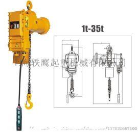 四级防爆化工专用沪工BHH型环链防爆电动葫芦1-35t/3m6m9m12m全防爆Exd IIB T4Gb