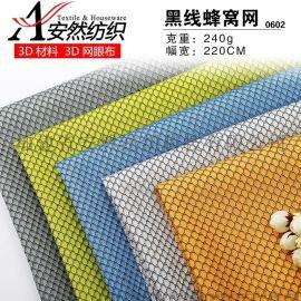 安然 3d网眼布 黑线蜂窝网 针织面料三明治网眼布床垫面料