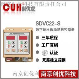 CUH创优虎 SDVC22-S(5A)数字调压圆振直振送料振动盘控制器