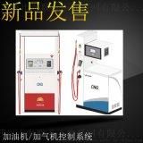 加油机/加气机控制系统 成套成熟的系统软硬件方案