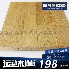 专业运动木地板篮球场地体育运动比赛专用实木地板