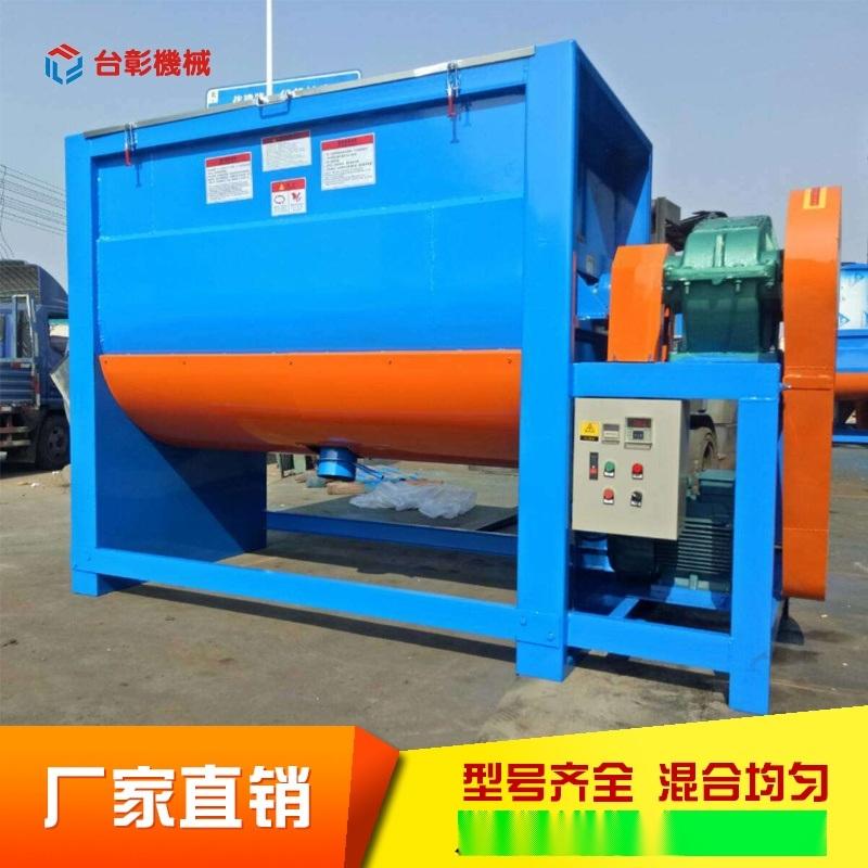 江苏塑料颗粒混料机  小型卧式搅拌机 PVC搅拌机