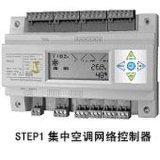 集中空调网络控制器(STEP1)