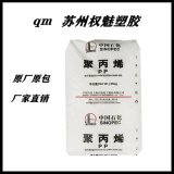 現貨上海石化 PP F800EPS 注塑級 擠出級 流延膜專用料